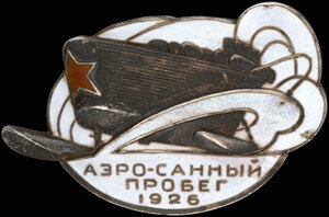 1926 г. Знак «Аэросанный пробег»