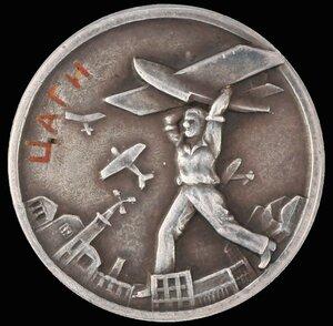 1928 г. Знак «10 лет ЦАГИ»
