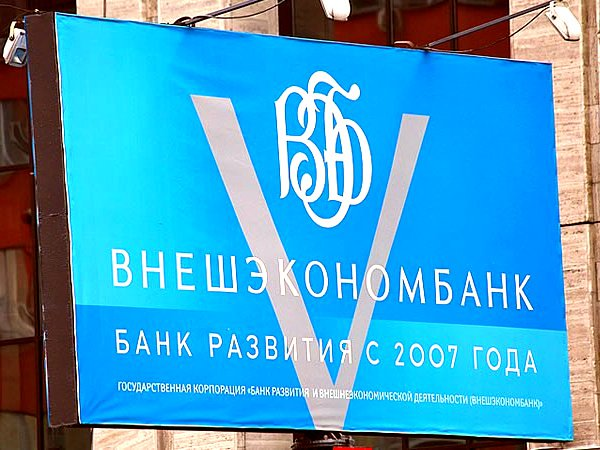 Согласован проект дерективы «Газпрома» опокупке своих акций уВЭБа