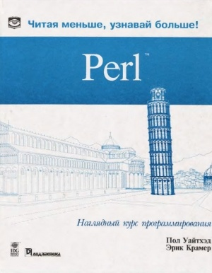 Perl: ��������� ���� ���������������� - ������� �., ������ �.