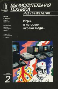 Журнал: Вычислительная техника и её применение - Страница 2 0_14423c_48fca35d_orig