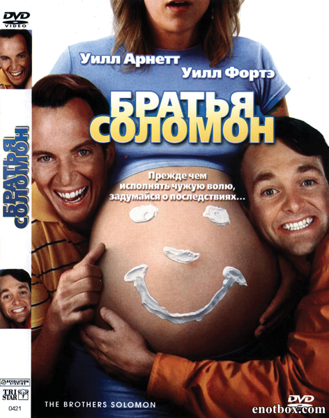Братья Соломон / The Brothers Solomon (2007/DVDRip)