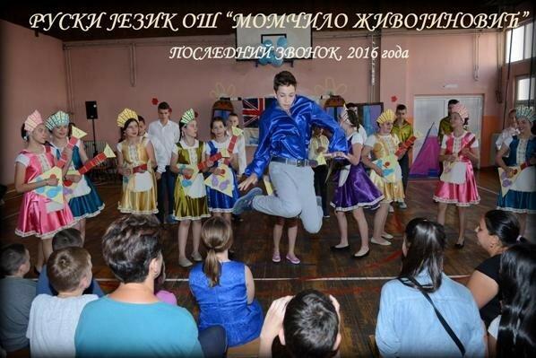 Сербия, Младеновац, школа, русский язык