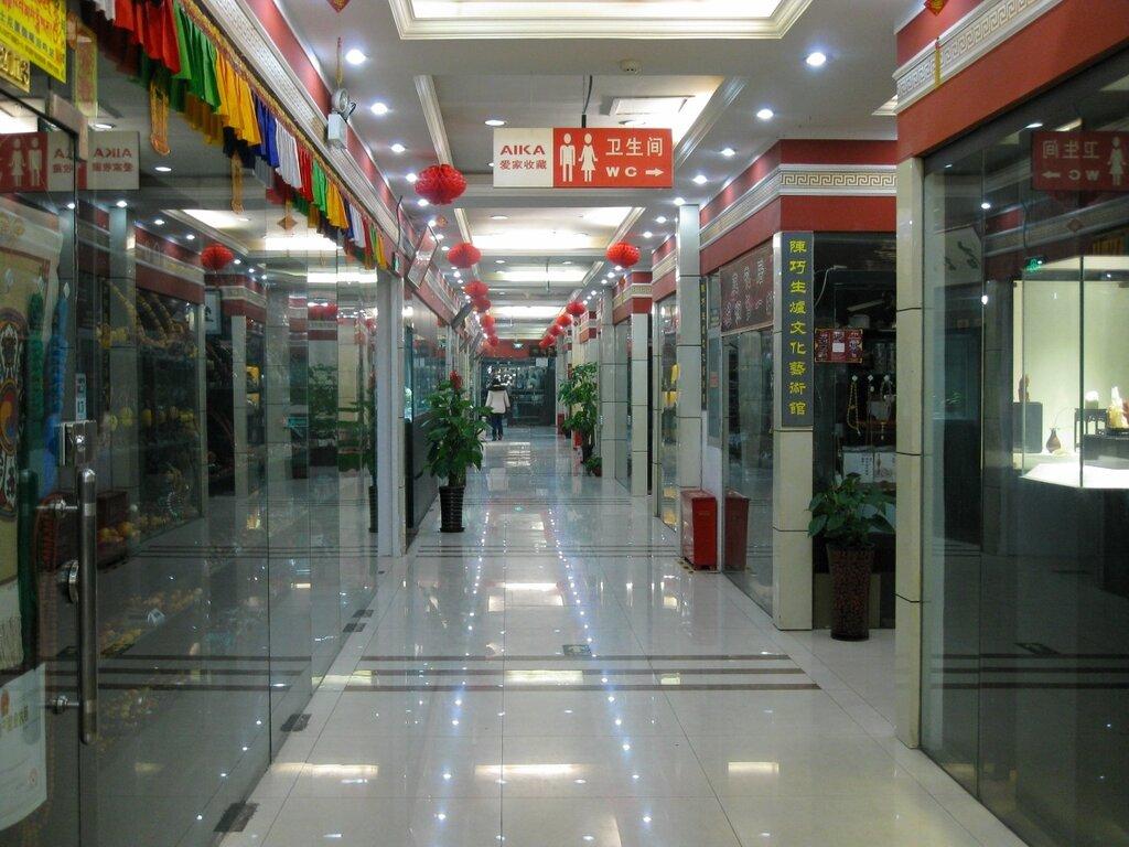 Торговые ряды, Международный рынок обмена коллекций, Пекин