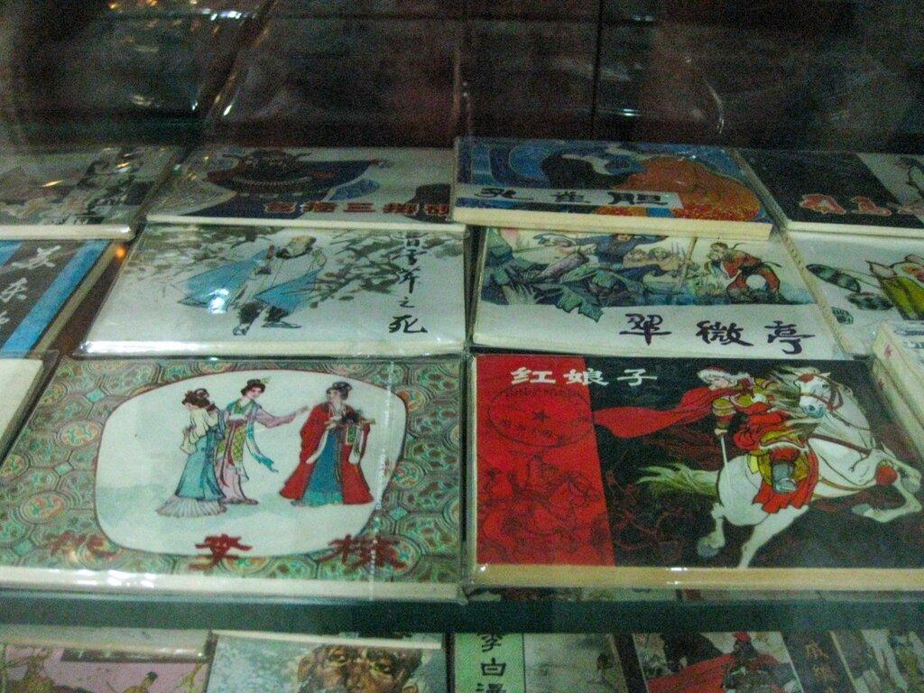 Картинки, Китай