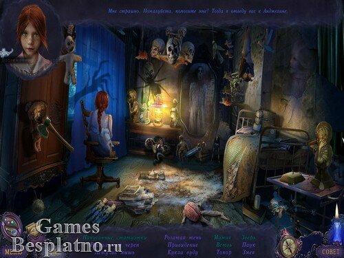 Нашептанные секреты 5: Негасимая свеча. Коллекционное издание
