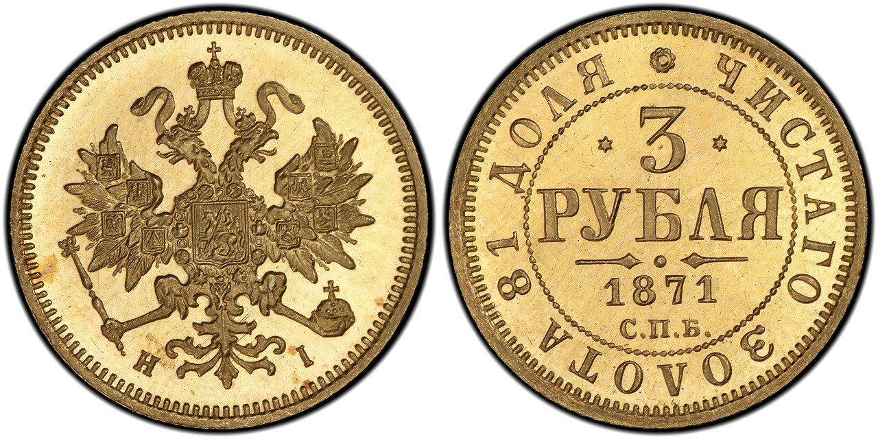 1871. 3 рубля. Александр II