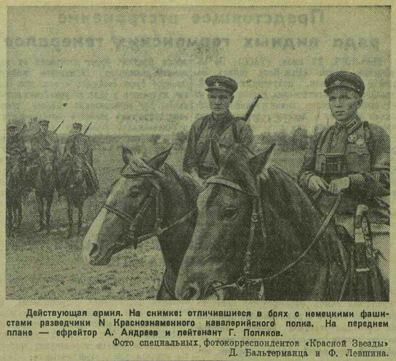 «Красная звезда», 24 июля 1941 года, красноармеец ВОВ, Красная Армия, смерть немецким оккупантам