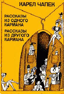 Рассказы из одного кармана... Карел Чапек