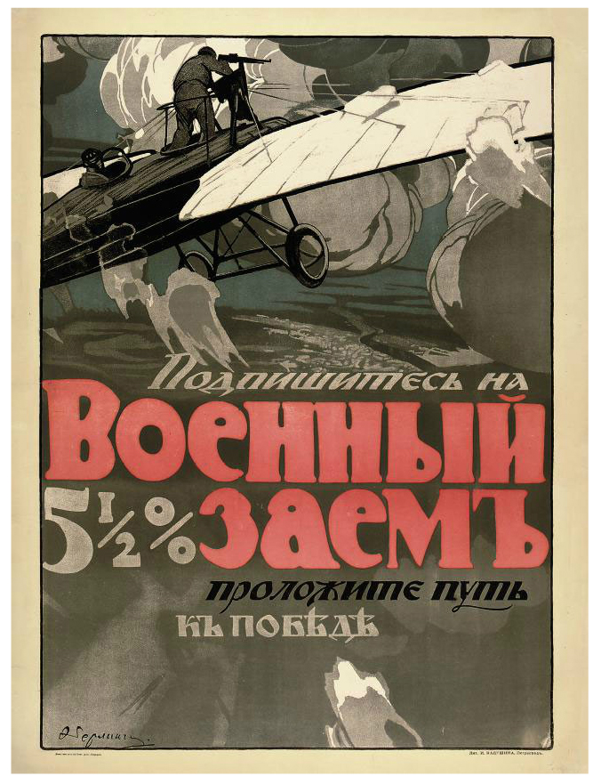 Плакаты -Ernst Gerling. SUBSCRIBE TO THE 5½ WAR LOAN AND PAVE THE WAY TO VICTORY.    литография. 1916.jpg