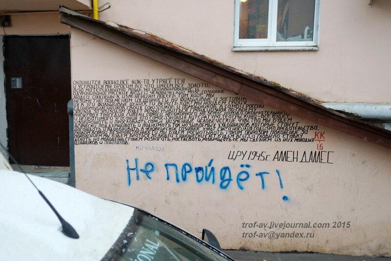 План Даллеса на стене дома, Иваново