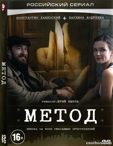 Метод (1-16 серии из 16) / 2015 / РУ / HDTVRip + WEB-DL (720p)