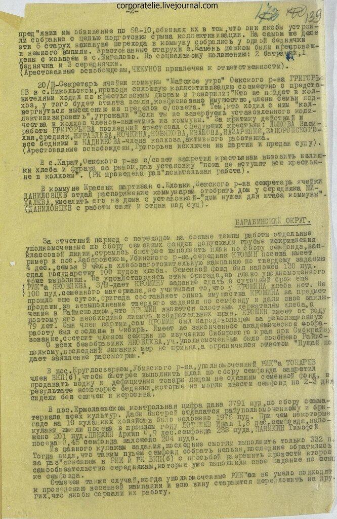 Р-47, оп.5, д.104, 139.jpg