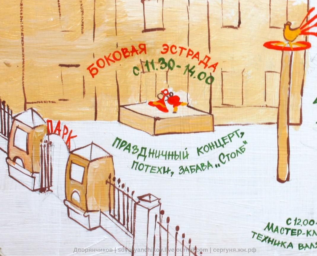 Масленица - афиша - 13 марта - Волжский - парк Вгс -