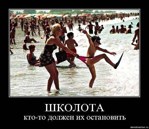 Demotivatori-pro-shkolnikov-1-070413.jpg