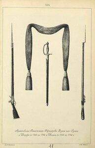 504. Армейских Пехотных Офицеров Фузея или Ружье и Шарф с 1763 по 1796 и Шпага с 1763 по 1786 г.