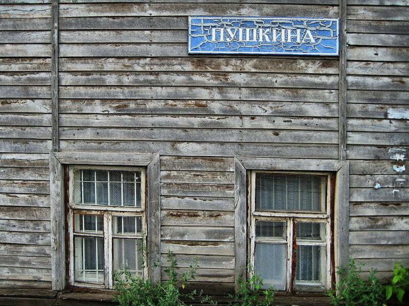 Два окна на ул. Пушкина