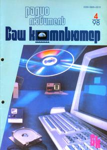 Журнал: Радиолюбитель. Ваш компьютер - Страница 2 0_13356a_68f9bd5f_M
