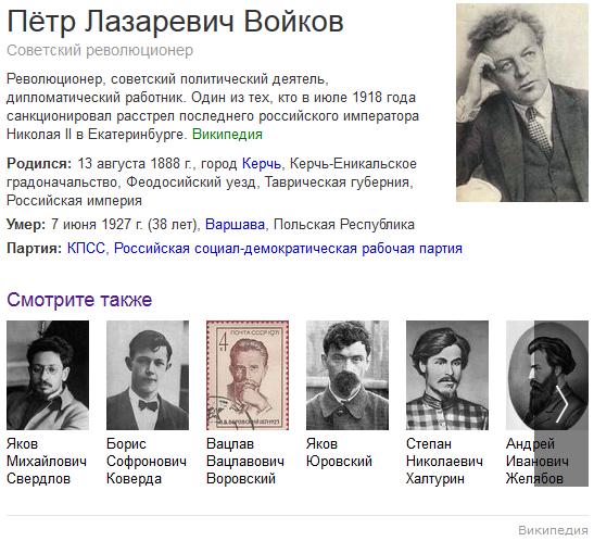 20160205-Войков Пётр Лазаревич - Википедия - Яндекс