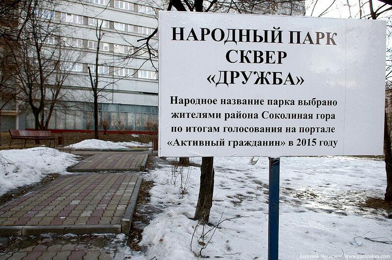 42. Малая Семёновская д12. 17.02.16.01..jpg