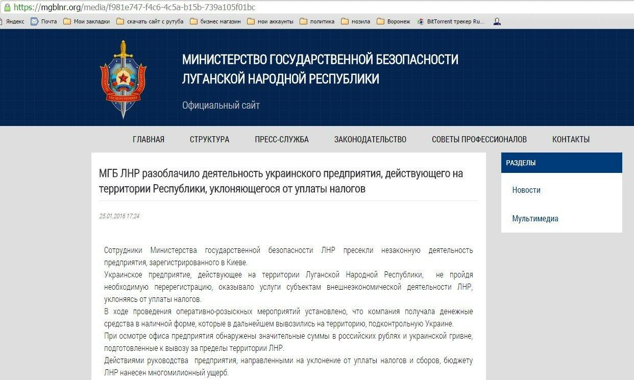 МГБ ЛНР накрыло подпольное украинское предприятие, вывозившее крупные суммы в Украину