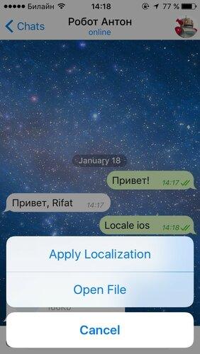 русификация telegram +для iphone