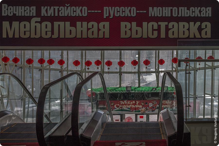 вывеска внутри мебельного центра FATA PLAZA, Маньчжурия