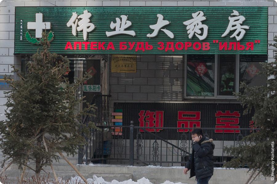 забавная аптечная вывеска в Маньчжурии, Китай