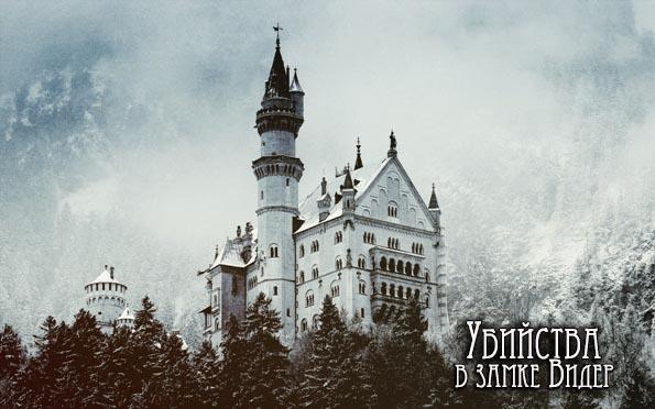 Убийства в замке Видер