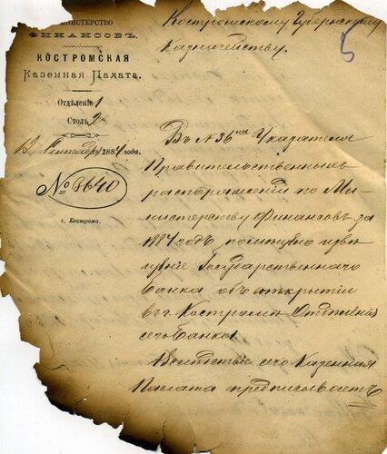ГАКО, ф. 234, оп.1, д. 17, л. 5