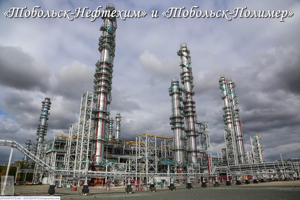 «Тобольск-Нефтехим» и «Тобольск-Полимер».Формат JPG