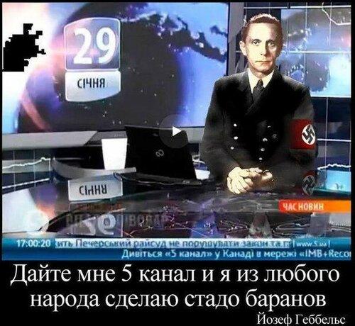 Хроники триффидов: Сегодня день рождения Йозефа Геббельса, по чьим лекалам на Украине сегодня идёт фашисткая пропаганда