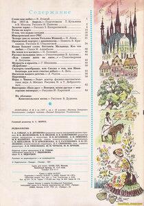 Журнал Пионер. апрель 1987 год.