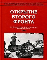 Энциклопедия Второй мировой войны. Открытие Второго фронта (весна-лето 1944)
