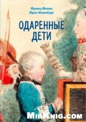 Книга Одаренные дети