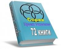 Книга Проект Этногенез (72 книги)