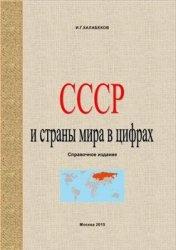 Книга СССР и страны мира в цифрах. Справочное издание