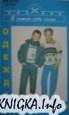 Книга Модели одежды для мальчиков