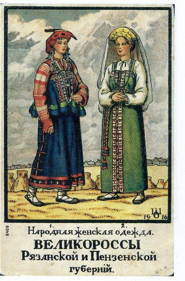 16. Великороссы Рязанской и Пензенской губерний