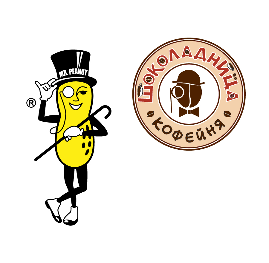 Mr. Peanut vs шоколадница