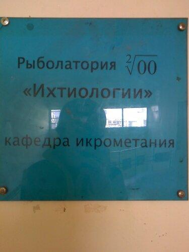 Рыболатория Ихтиологии. Кафедра икрометания.