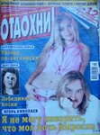"Журнал ""Отдохни"" 2001 год"
