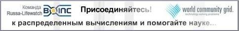 Баннер BOINC