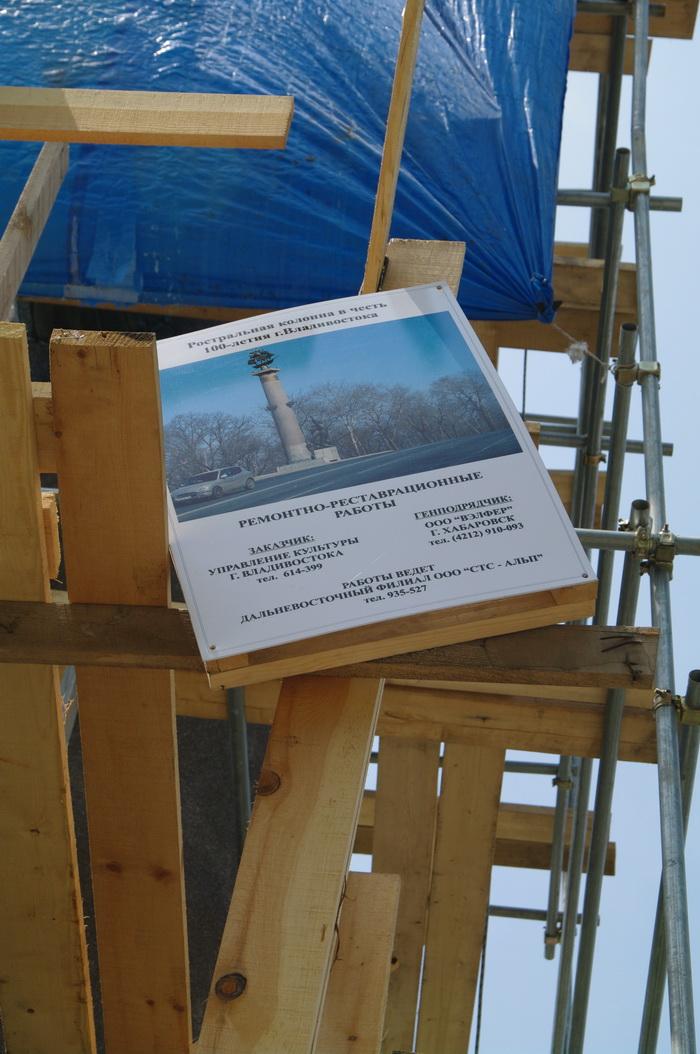 реконструкция Стеллы Владивостока