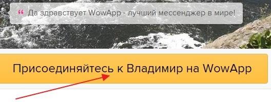 Как скачать WowApp