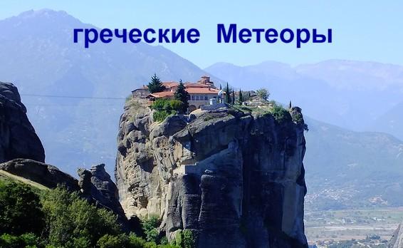 Монастыри на греческих Метеорах