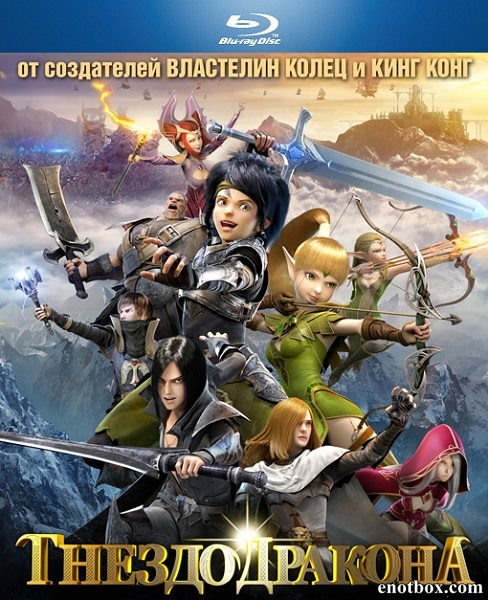 Гнездо дракона / Dragon Nest: Warriors' Dawn (2014/BDRip/HDRip)