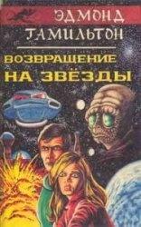 Книга Возвращение на звёзды (аудиокнига)