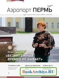 Журнал Аэропорт Пермь №3 (май 2015)