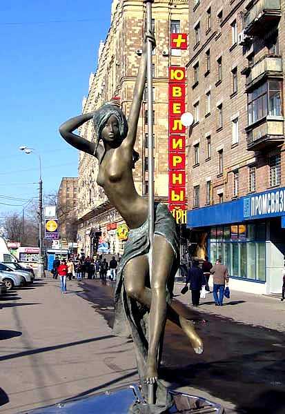 Памятник стриптизёрше (Москва)